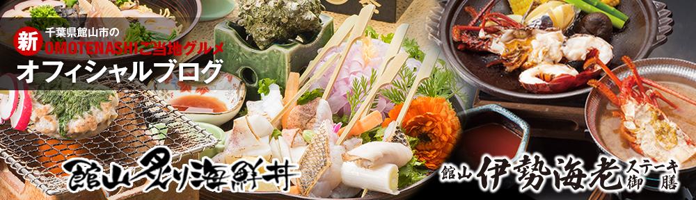 館山炙り海鮮丼・館山伊勢海老ステーキ御膳 公式ブログ