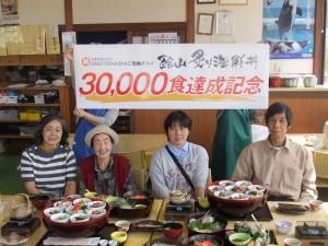 【あぶり】3万食達成セレモニー